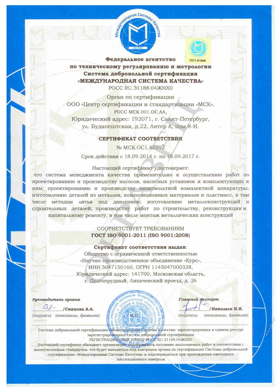 оформить Гост ИСО 9001 в Георгиевске